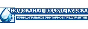 МУП «Курскводоканал»